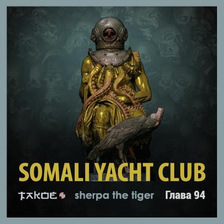 Somali Yacht Club, Глава 94, Sherpa the Tiger, takoe. 24 лютого 2019 року