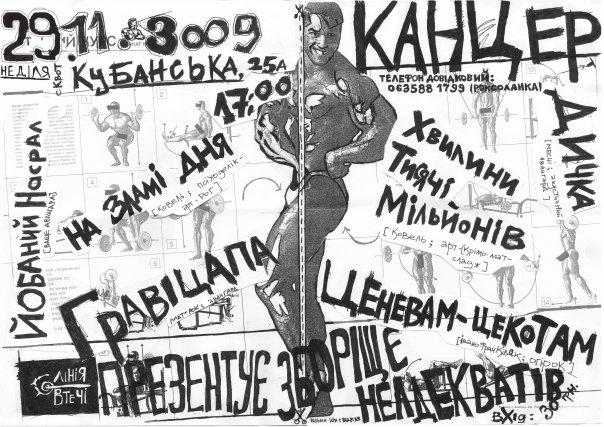 Фотоархів. Перший авангардний концерт в комуні на Кубанській
