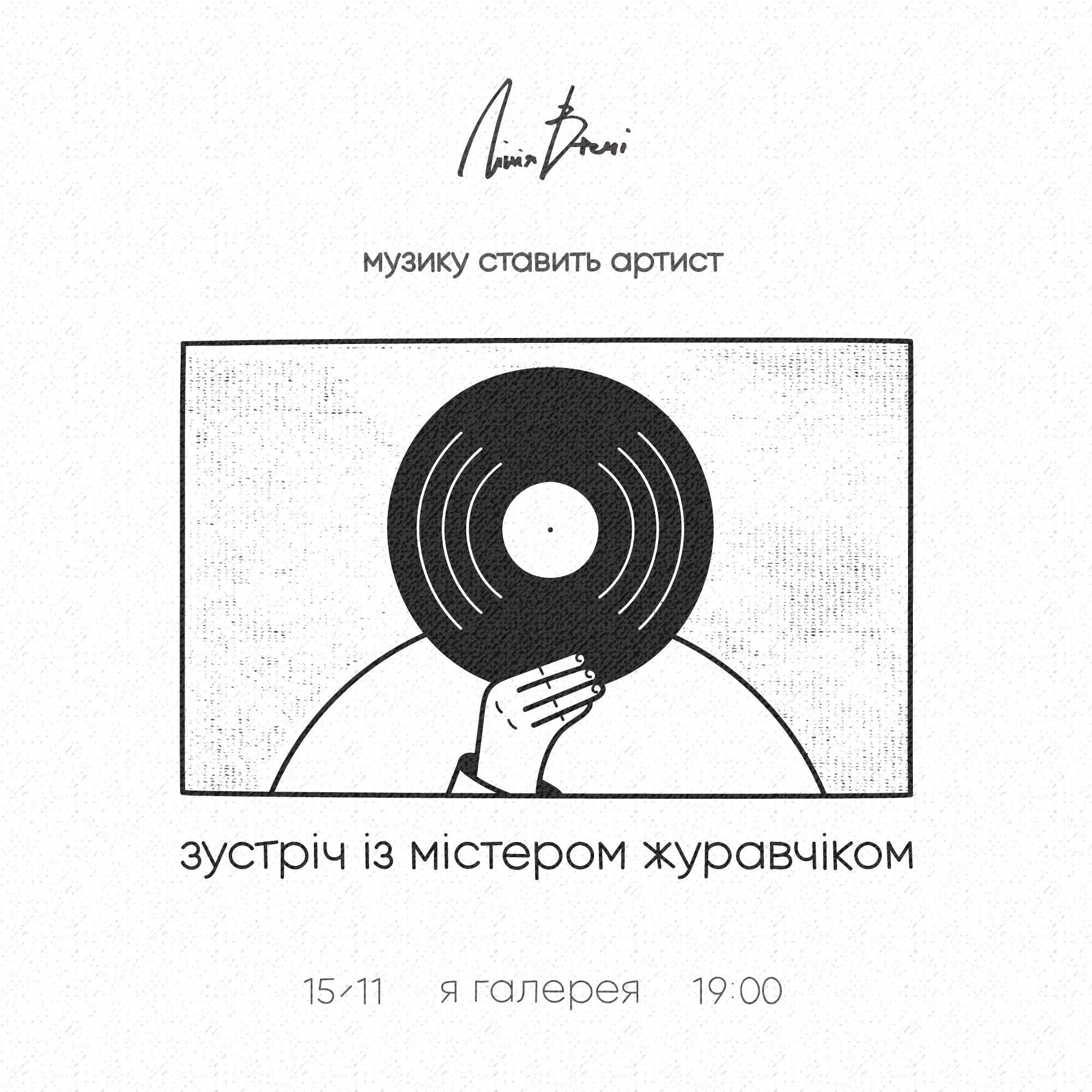 Музику ставить артист. Зустріч із Містером Журавчіком / 15.11