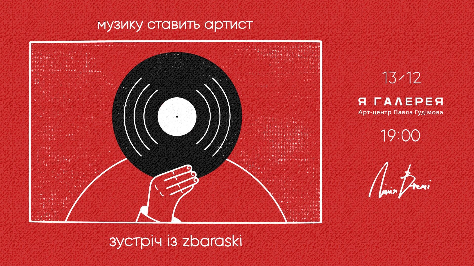 Музику ставить артист. Зустріч із Zbaraski / Я Галерея / 13.12