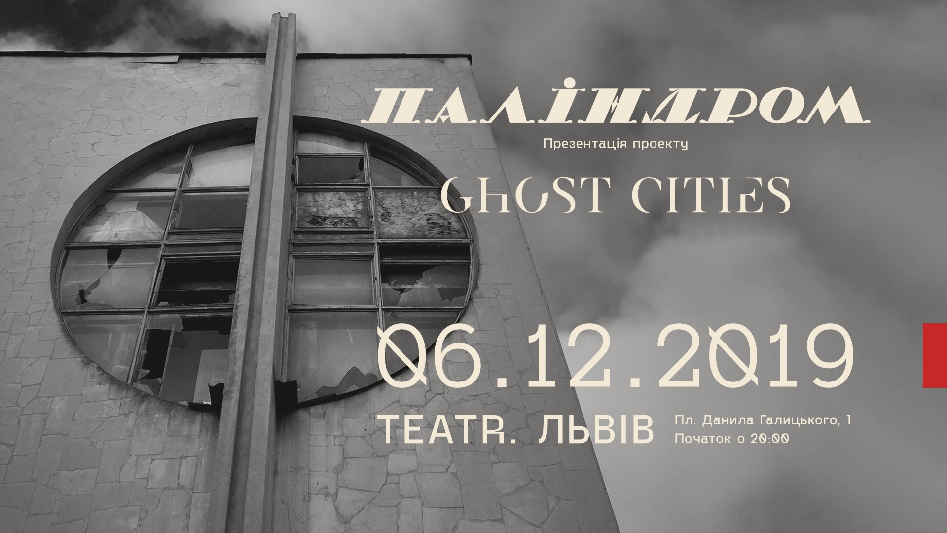 Паліндром та Ghost Cities / Lviv / TEATR / 06.12.2019