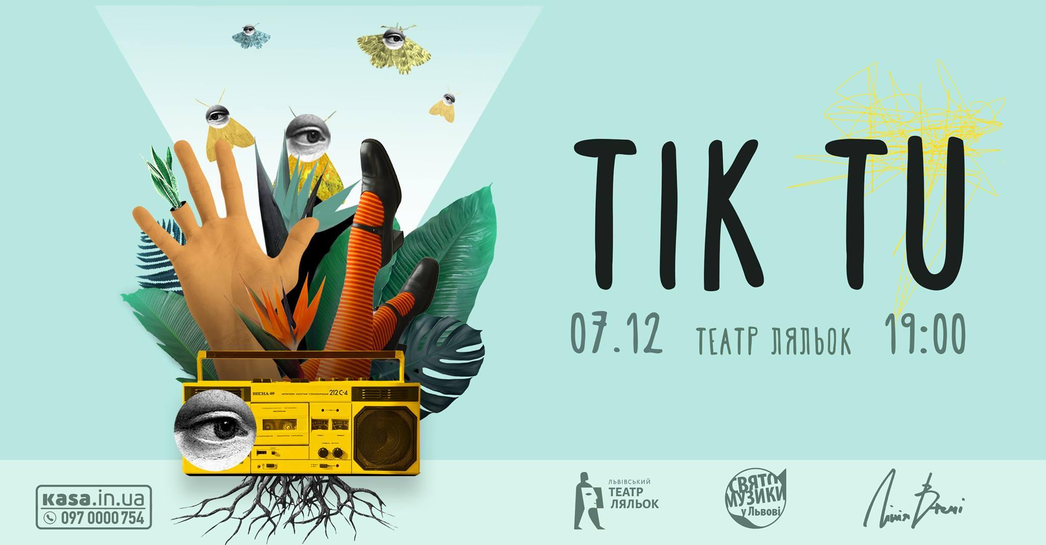 Концерт Tik Tu / TEATR / 07.12