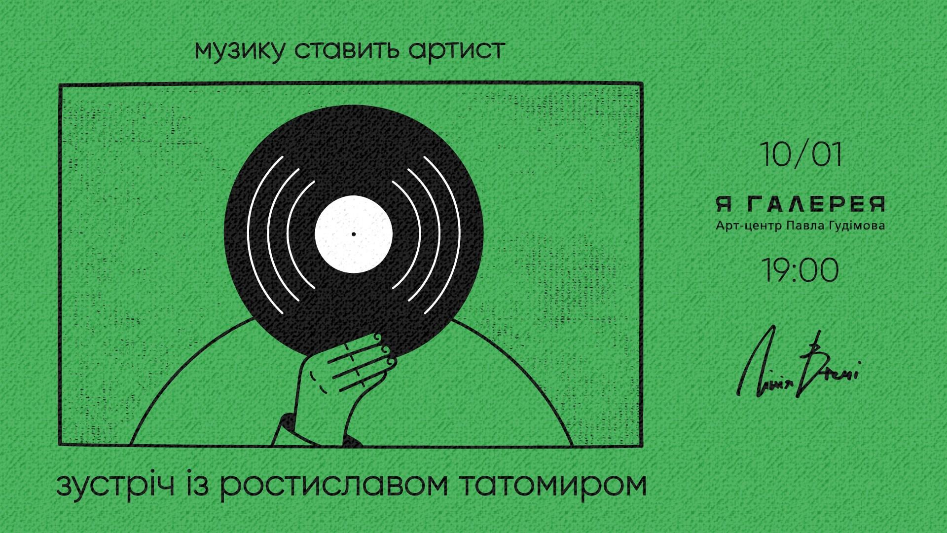 Музику ставить артист. Зустріч із Ростиком Татомиром