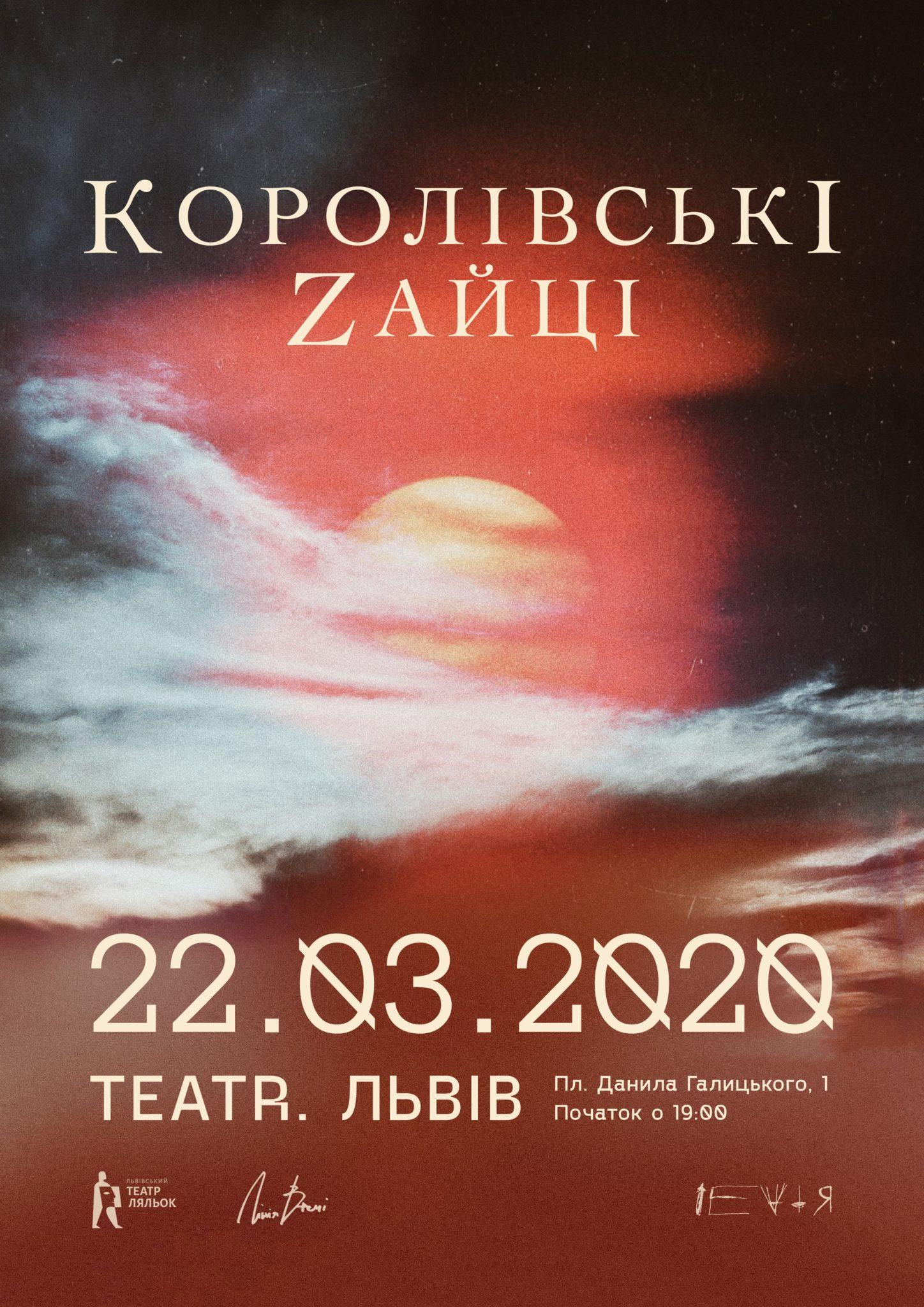 Королівські Zайці / TEATR / 22.03.20
