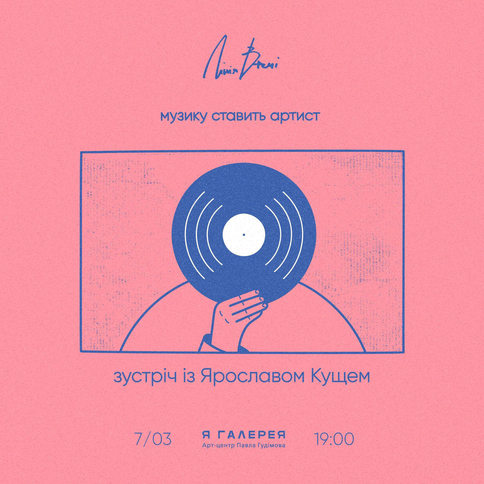 Музику ставить артист. Ярослав Кущ / 7.3.2020
