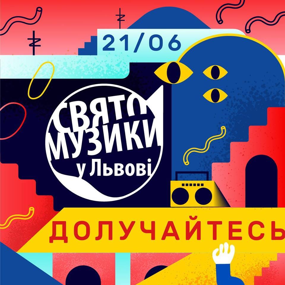 Свято музики у Львові запрошує до участі музикантів та охочих долучитися до команди
