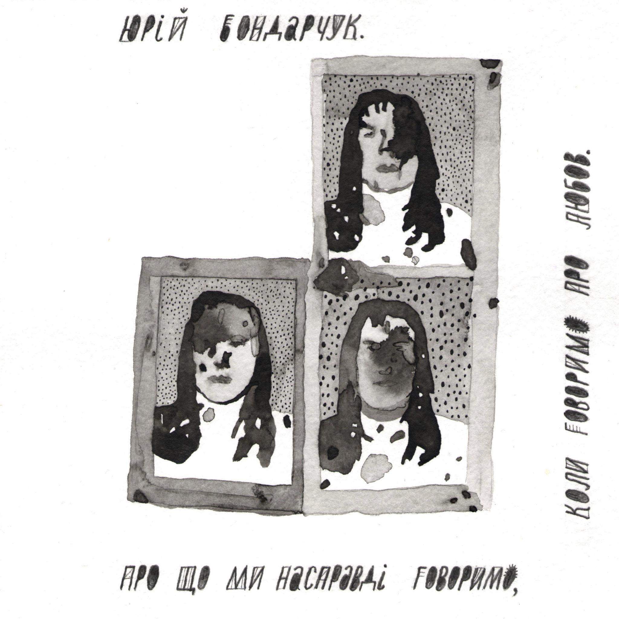 Час біжить, як горлом кров: Юрій Бондарчук випустив новий міні-альбом