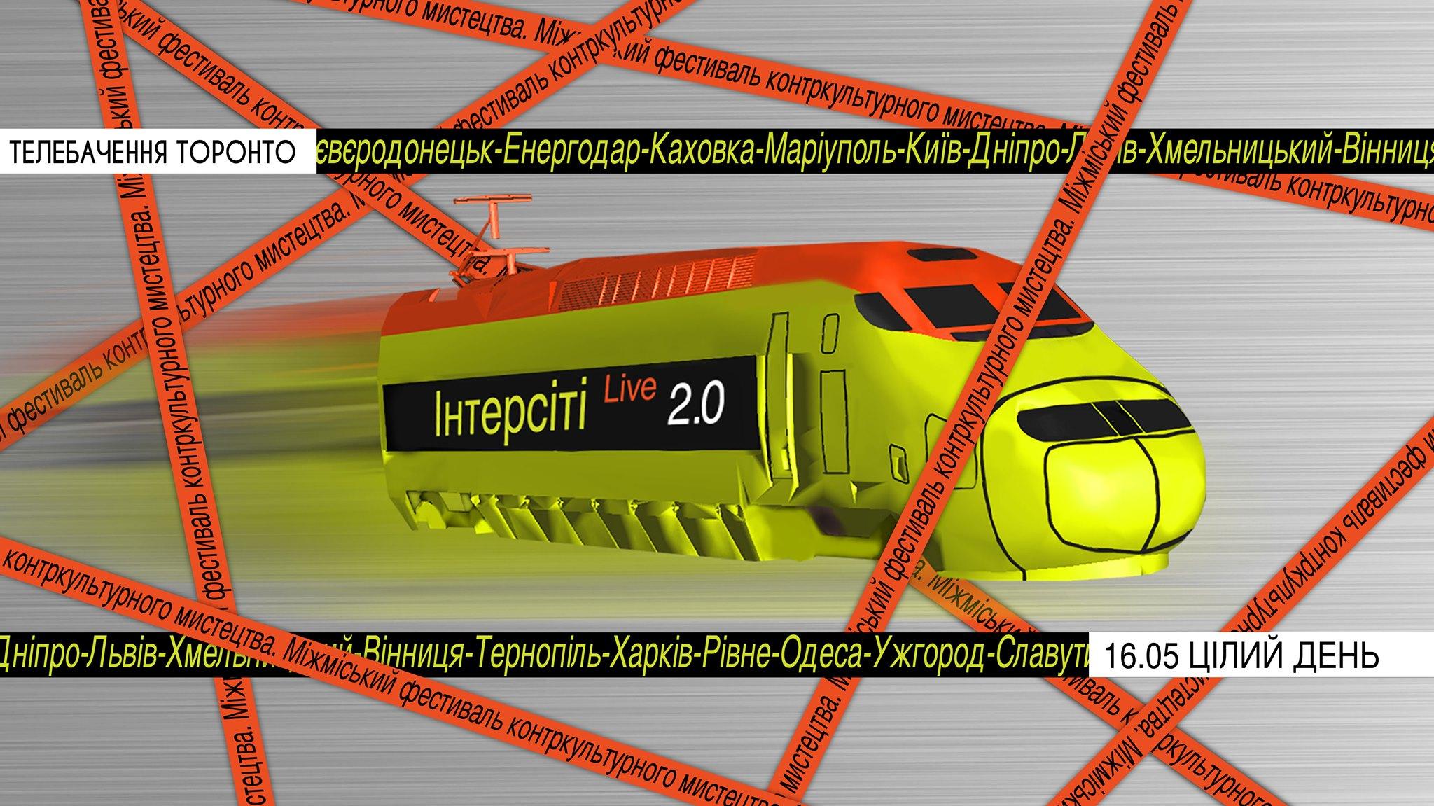 Львівський вагон на Інтерсіті Live 2.0