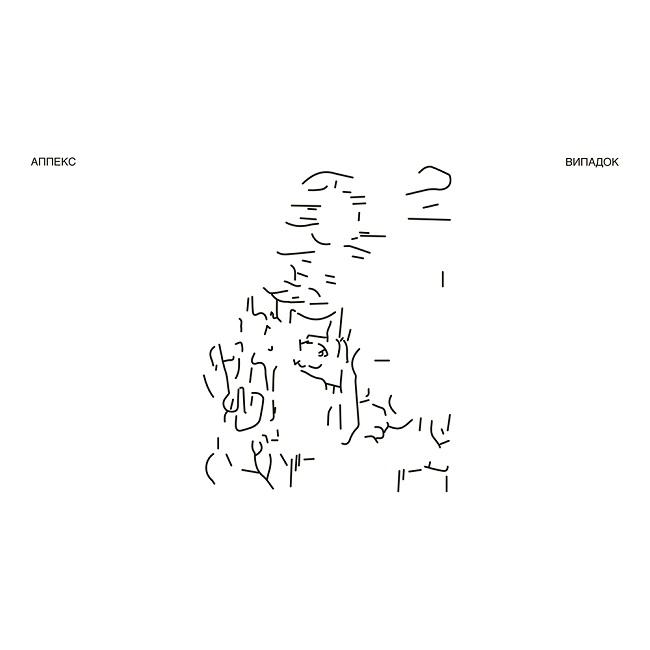 Vaporwave від Аппекса. Артист змінив звучання у новому міні-альбомі