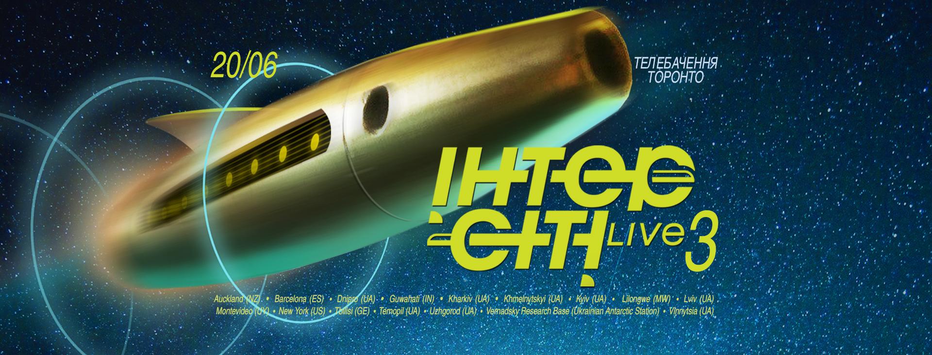Intercity Live 3.0. Станція Львів