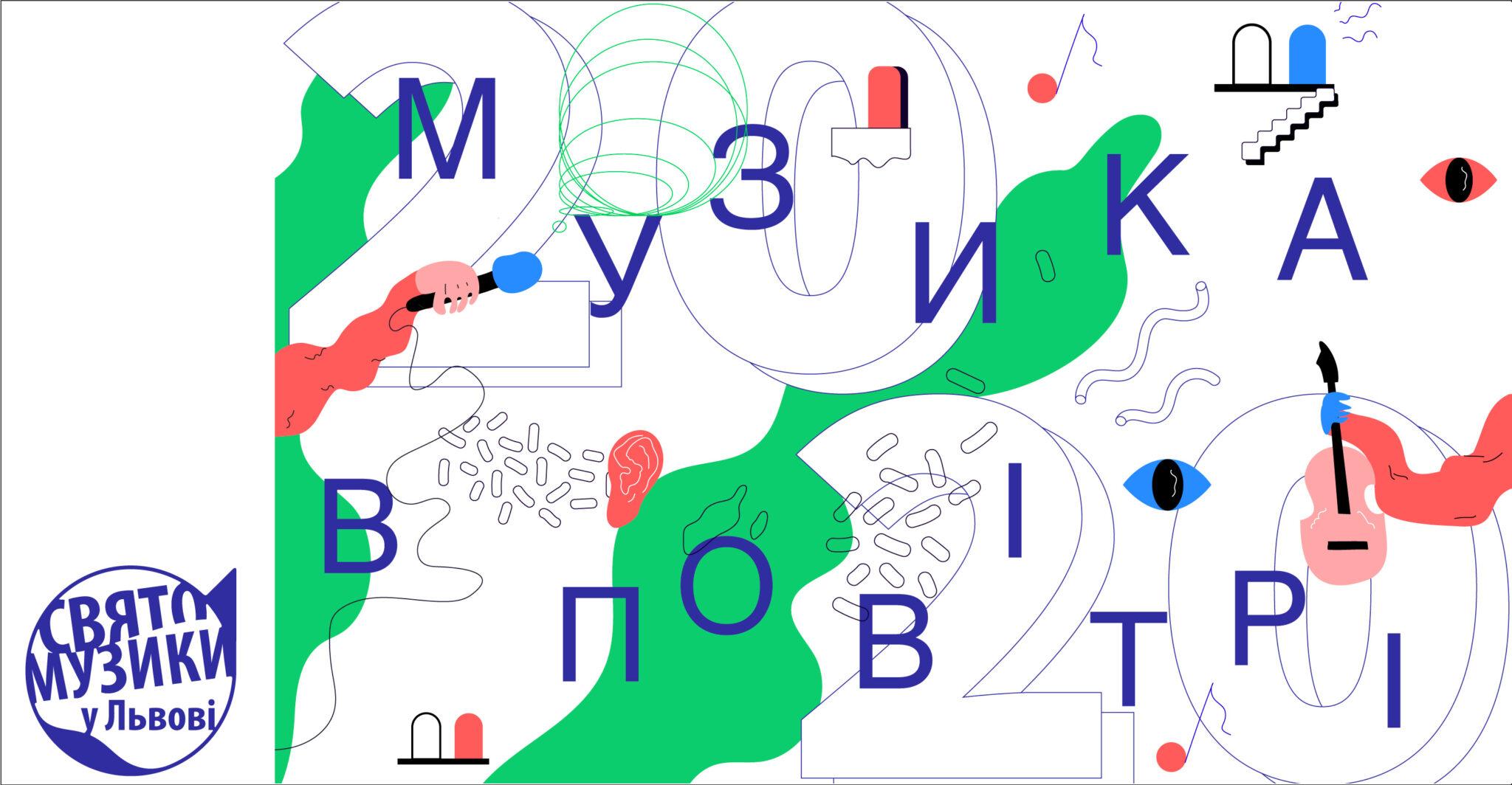 Свято Музики 2020: Маршрут Лінії Втечі. Три сцени!