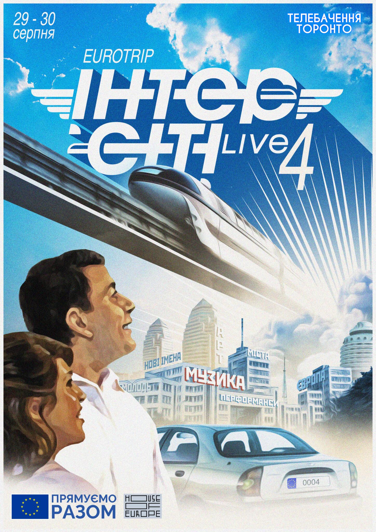 Intercity Live 4.0. Світле майбутнє і львівський анонс