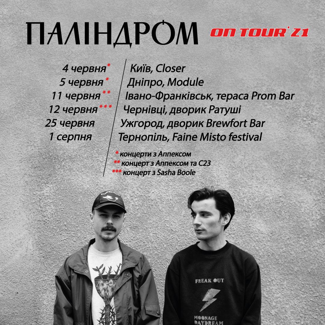ПАЛІНДРОМ on tour 2021